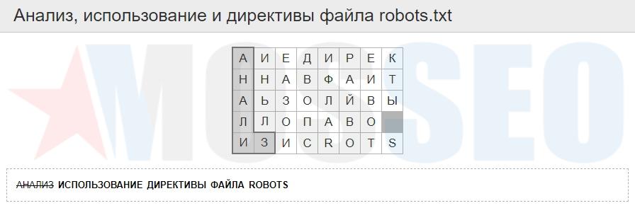 Анализ, использование и директивы файла robotstxt