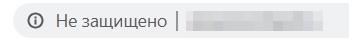 Больше половины пользователей не доверяют HTTP-сайтам