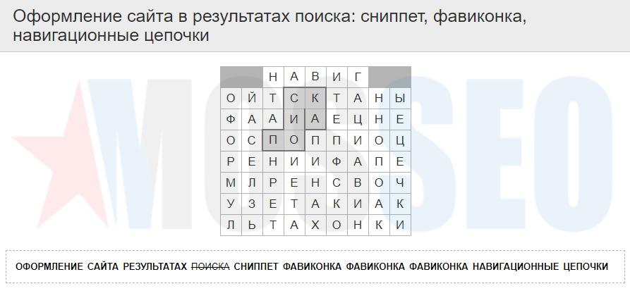 Оформление сайта в результатах поиска_ сниппет, фавиконка, навигационные цепочки