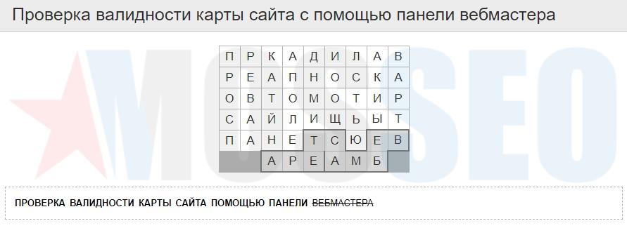 Проверка валидности карты сайта с помощью панели вебмастера