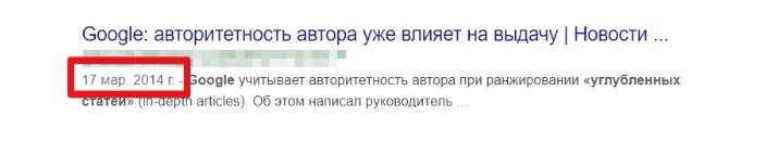 Google рассказал о том как формируются даты страниц в поиске