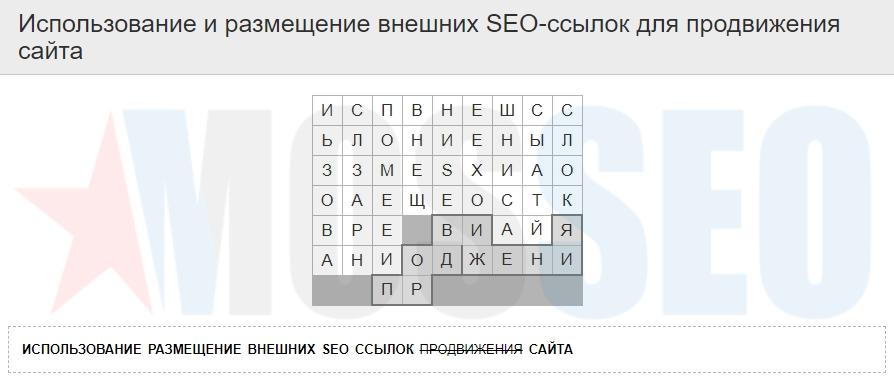 Использование и размещение внешних SEO-ссылок для продвижения сайта