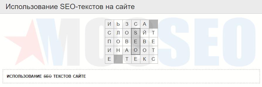 Использование SEO-текстов на сайте