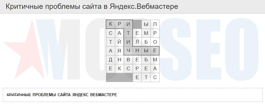 Критичные проблемы сайта в Яндекс.Вебмастере
