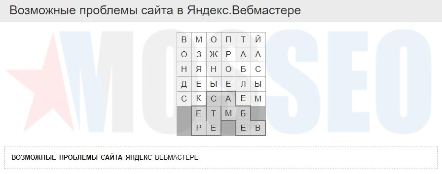 Возможные проблемы сайта в Яндекс.Вебмастере