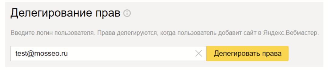 Делегирование прав в Яндекс.Вебмастер