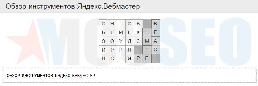 Обзор инструментов Яндекс.Вебмастер