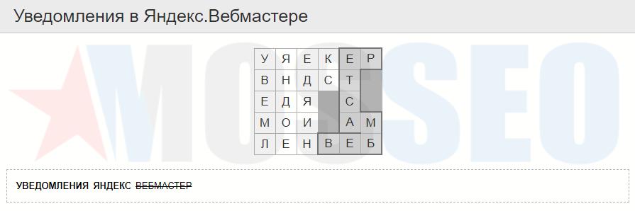 Уведомления в Яндекс.Вебмастере