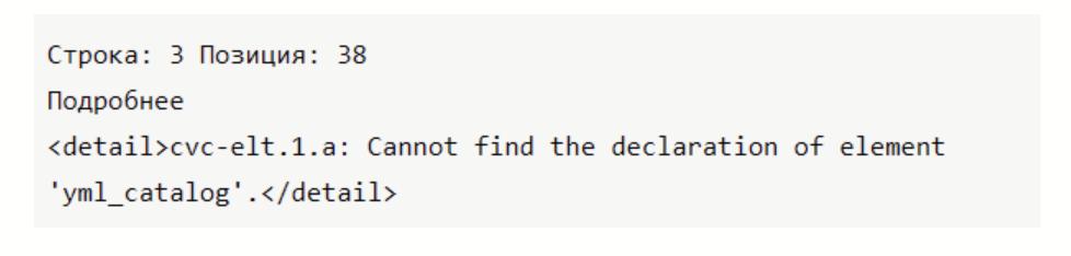 XML-валидатор