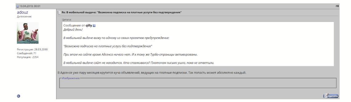 Яндекс может понизить сайт в выдаче из-за рекламы Google
