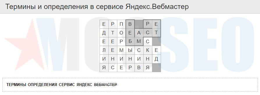 Термины и определения в сервисе Яндекс.Вебмастер