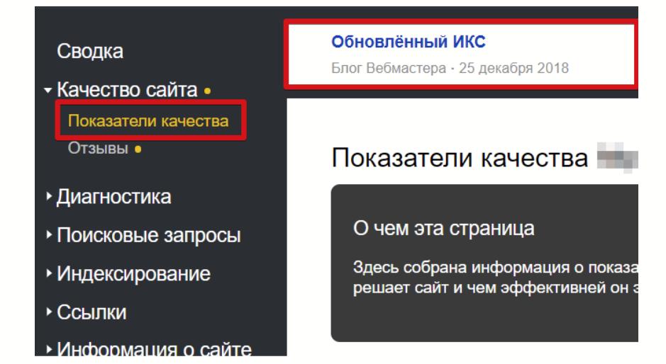 В Яндекс.Вебмастере появились заметки о последних обновлениях в разделах