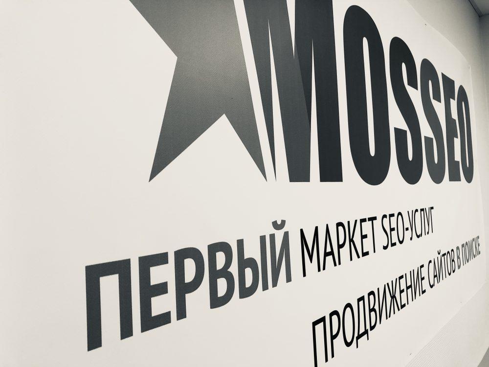 МОССЕО - студия продвижения сайтов