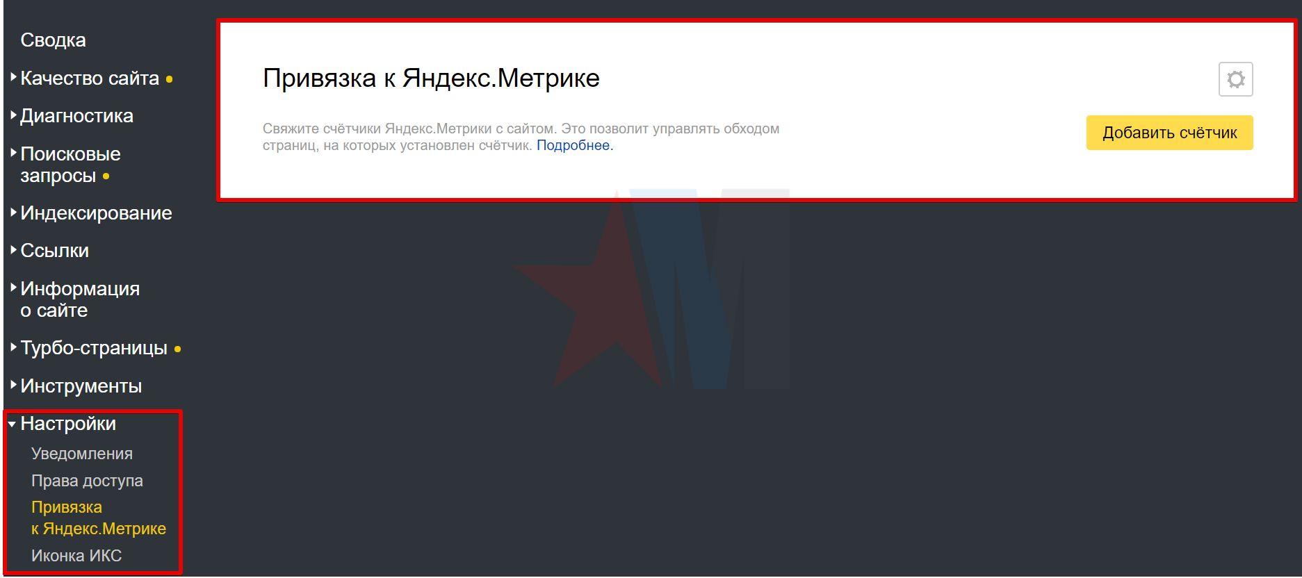 Привязка к Яндекс.Метрике в панели вебмастера