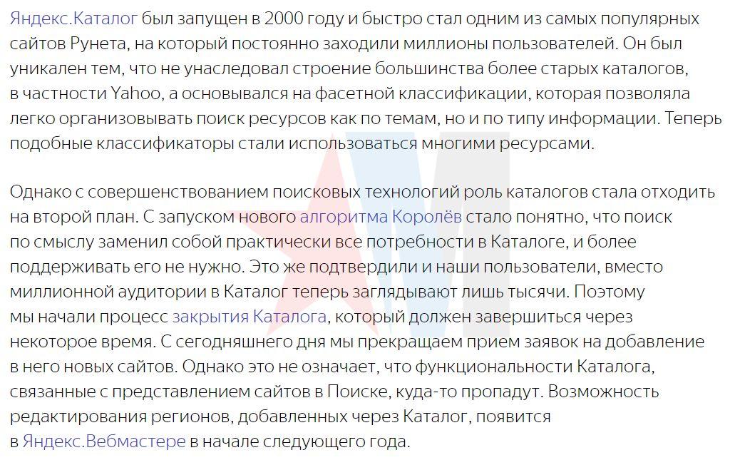 заявление Яндекса по поводу закрытия Каталога