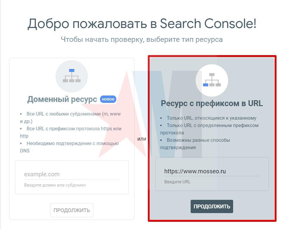 Добро пожаловать в Search Console! - Google Chrome
