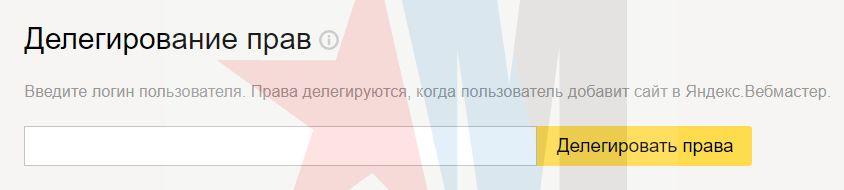 Права доступа — www.kormed.ru — Яндекс.Вебмастер -