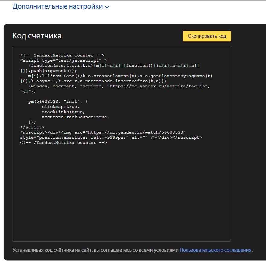 Пример кода Яндекс.Метрики