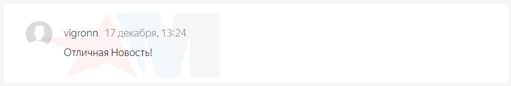 Алгоритм «Вега» 2019 — мнение пользователей