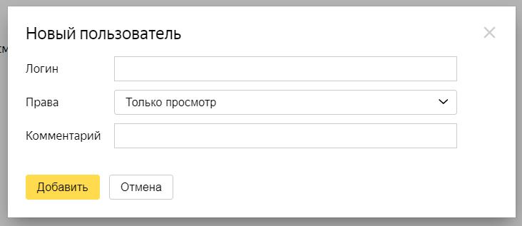 доступ к Яндекс.Метрике аккаунт