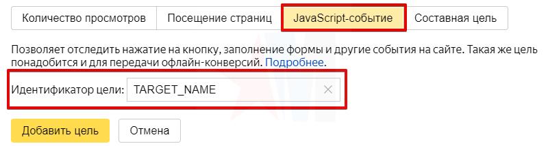 Идентификатор цели «JavaScript-событие»