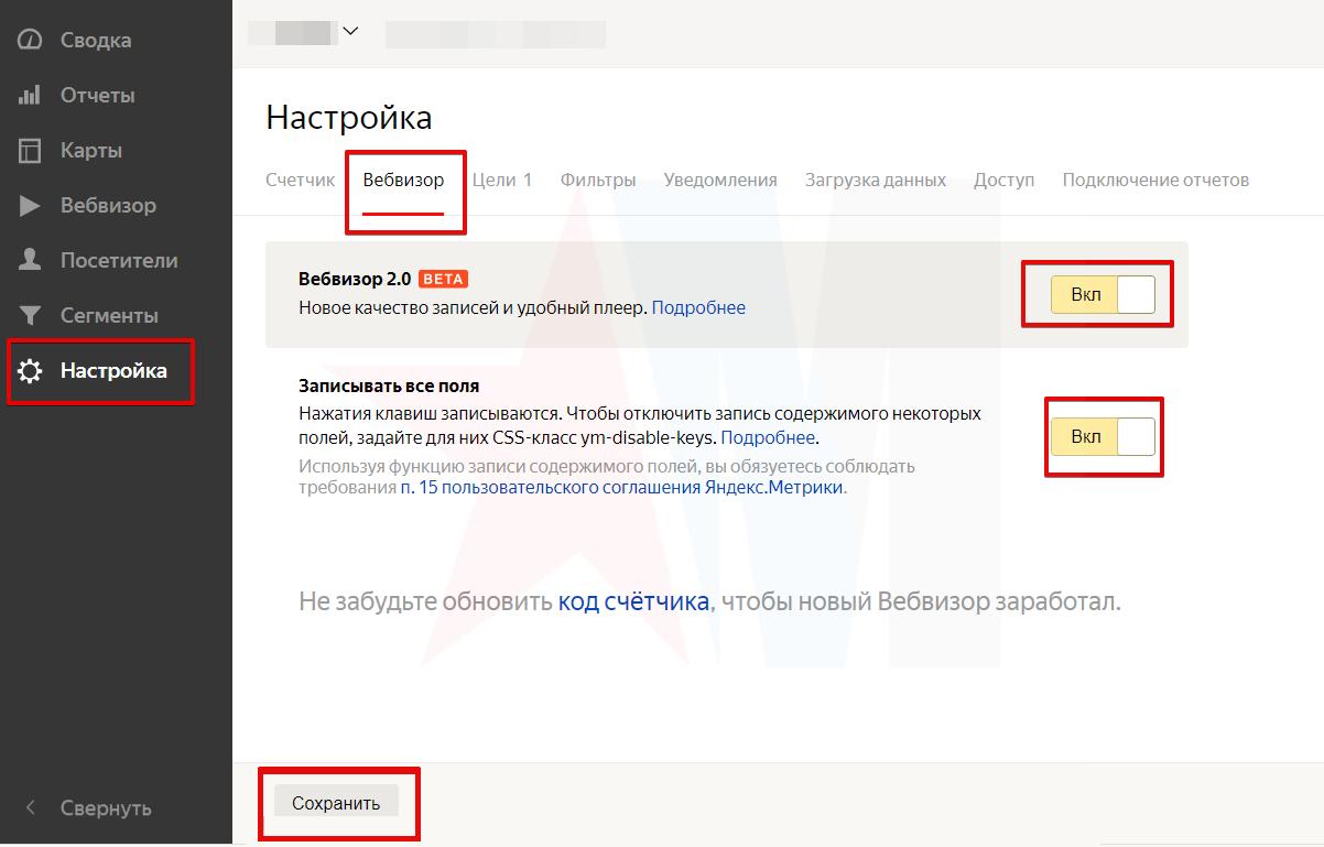 Настройка вебвизора в Яндекс.Метрике