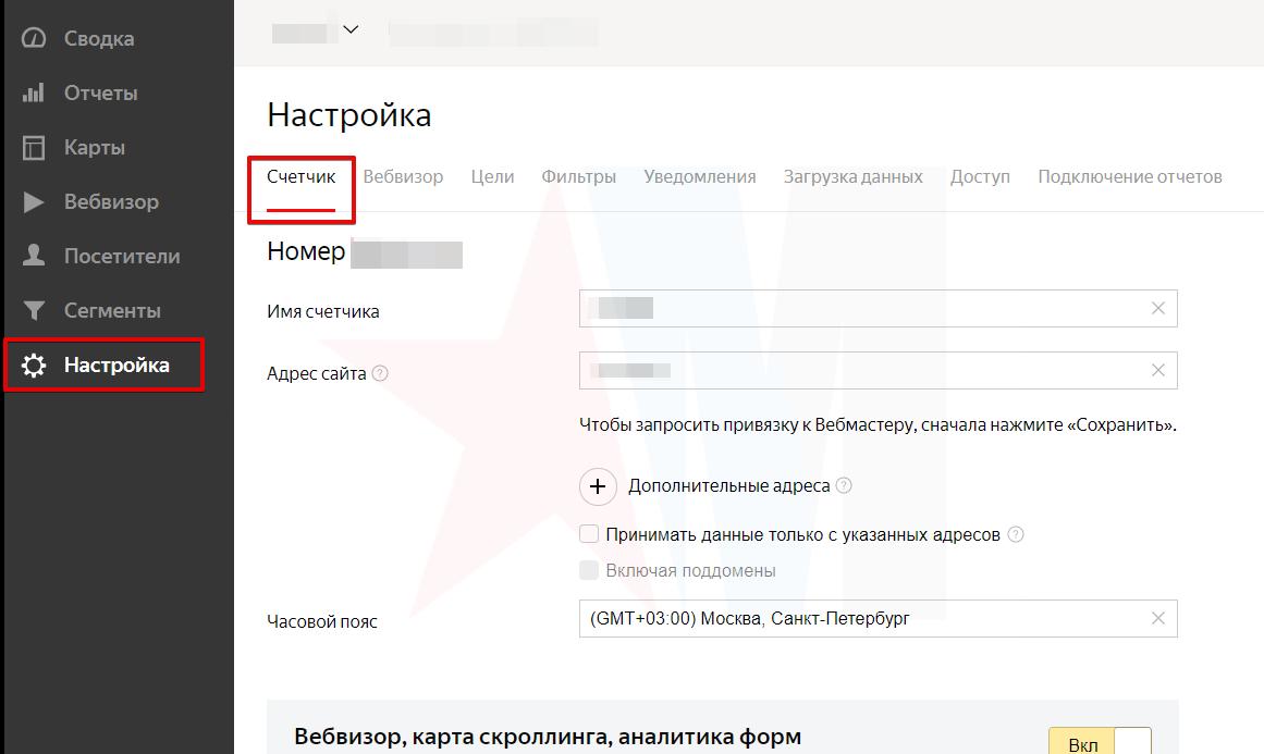 Настройки счетчика Яндекс.Метрики