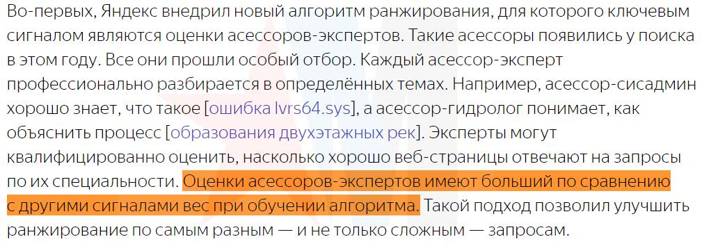 Оценки экспертов асессоров Яндекс