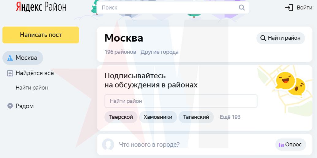 Сервис Яндекс.Район