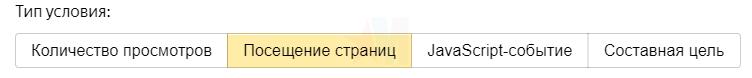 Условия целей в Яндекс.Метрике