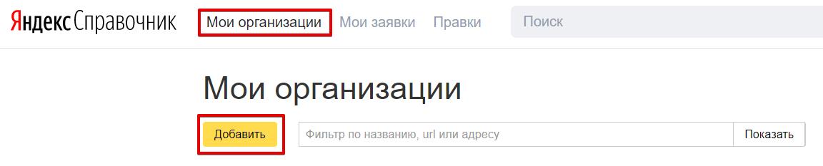 зарегистрировать компанию на Яндекс.Справочнике