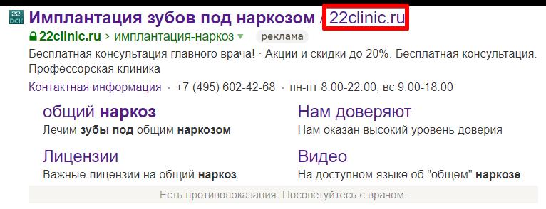 Дополнительный заголовок в Яндекс.Директе