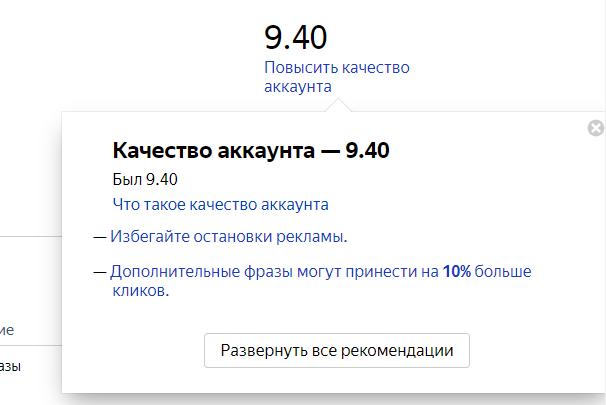 Качество аккаунта в Яндексе