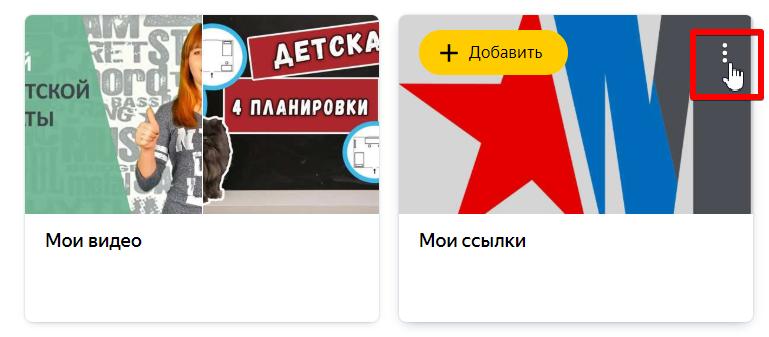 Как убрать коллекцию из Яндекса?