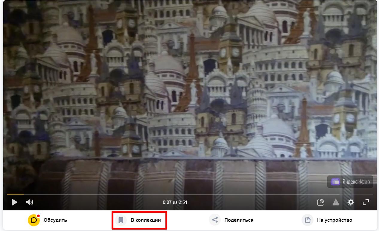 Как загрузить видео в Коллекции Яндекса?