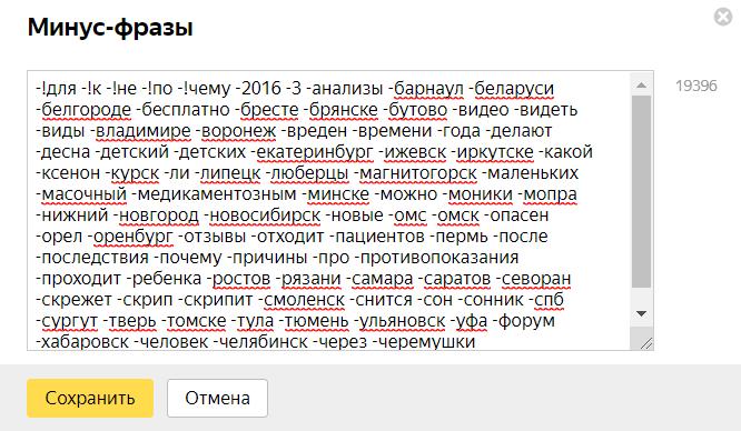 Минус-фразы для рекламной кампании в Яндекс.Директе
