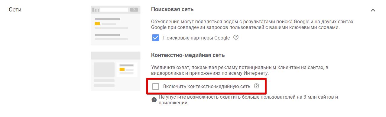 Общие настройки кампании в Google Adwords
