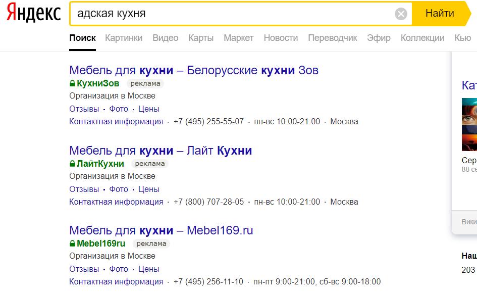 Плохая реклама в поиске Яндекса