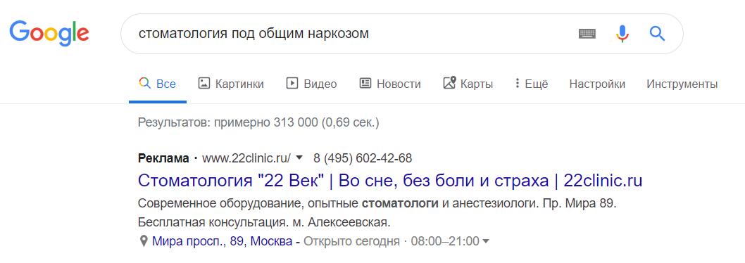 Поисковая контекстная реклама в Google Adwords