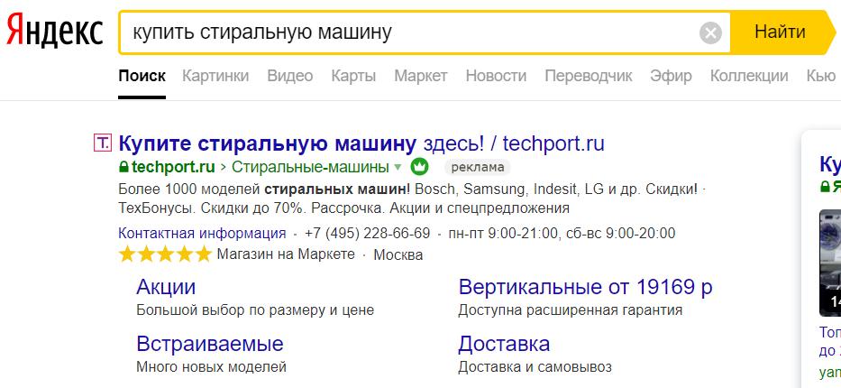 Пример объявления в Яндекс.Директе