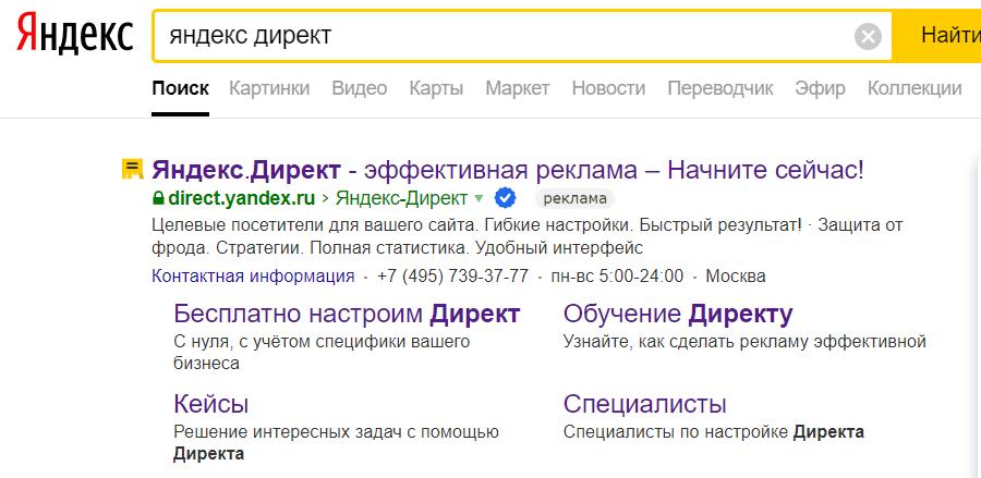 Пример объявленяи в Яндекс.Директе