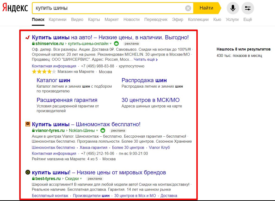 Реклама в поиске Яндекса
