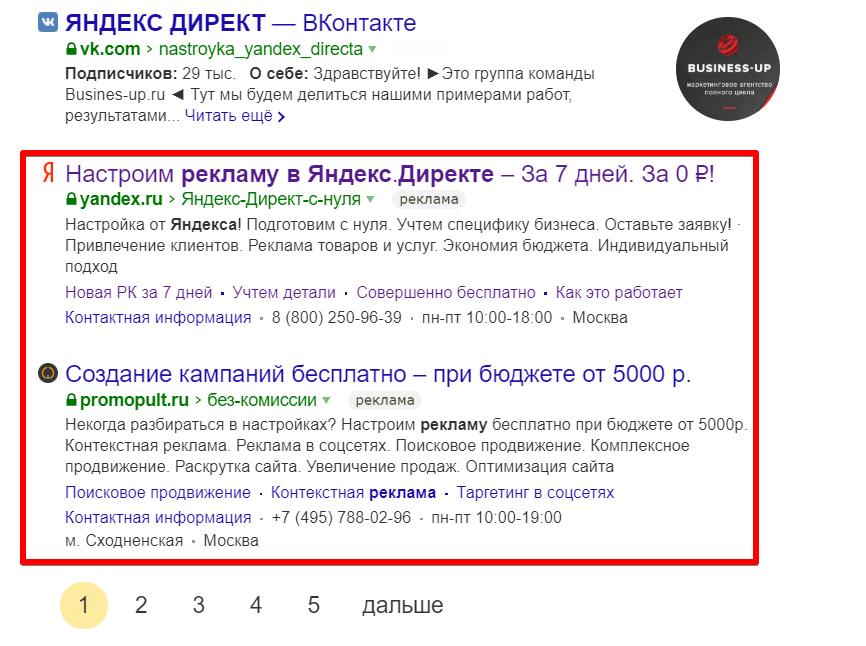 Реклама в гарантированном показе Яндекс.Директа