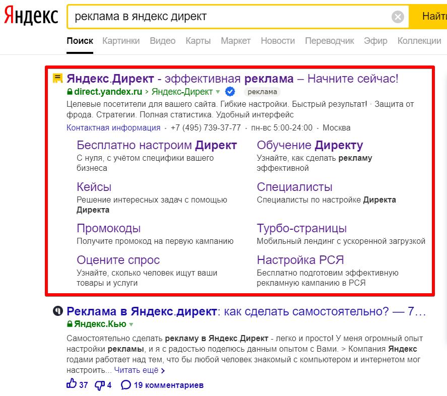 Реклама в спецразмещении Яндекс.Директа