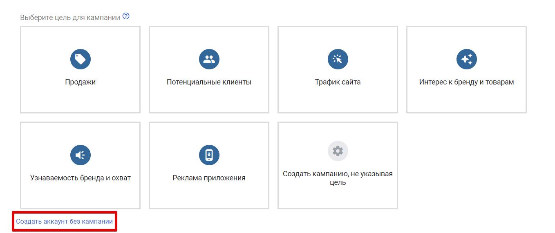 Создать аккаунт без кампании в Google Adwords