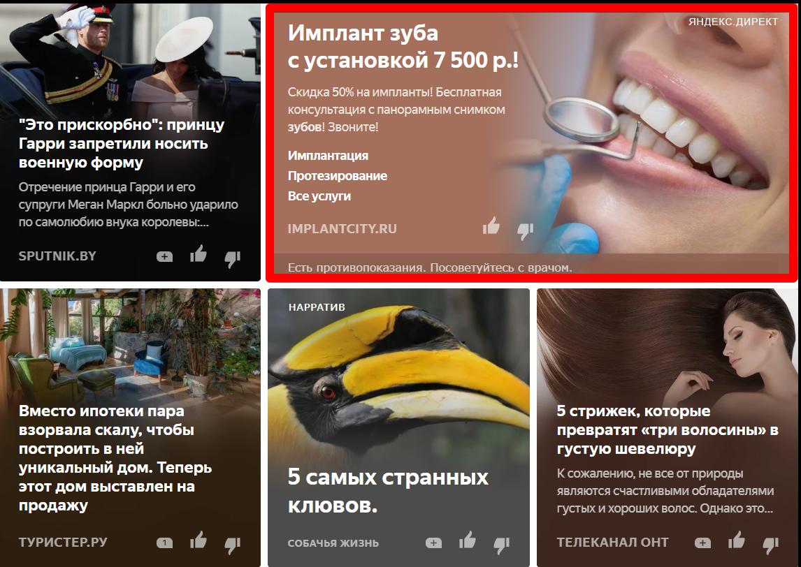 Яндекс Дзен — персональная лента публикаций