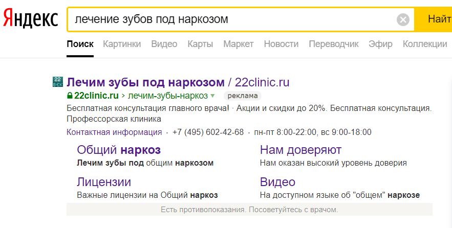 Яндекс.Директ в поиске
