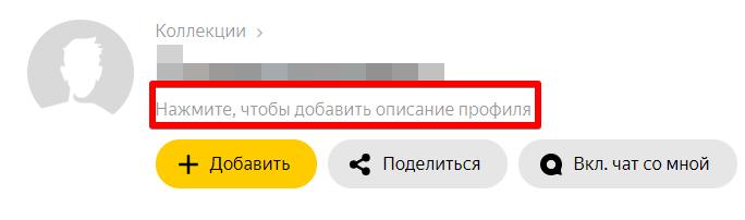 Настроить профиль пользователя в Яндекс.Коллекциях?