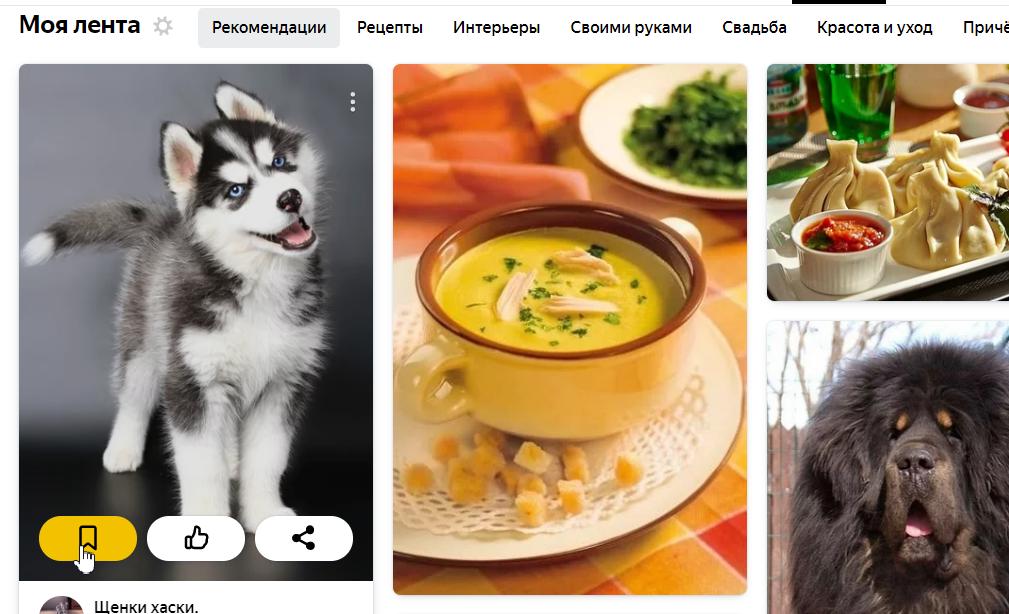Как сохранить карточку в Яндекс.Коллекциях?