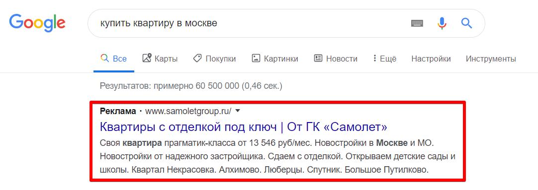 купить квартиру в москве - Поиск в Google